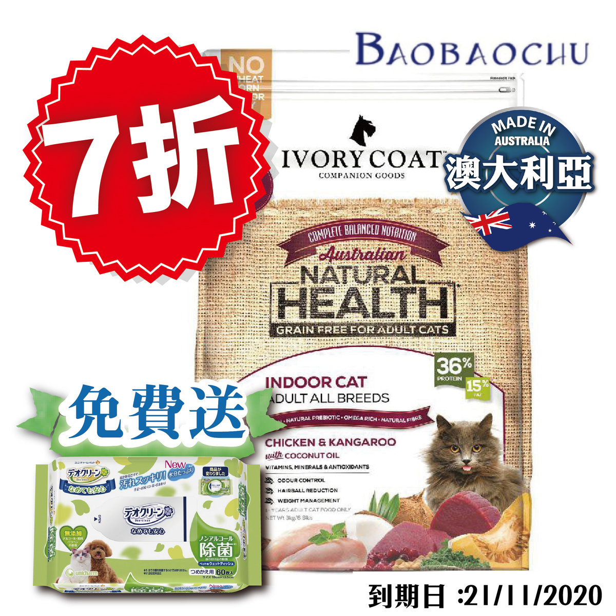Indoor Cat Kangaroo & Chicken with Coconut Oil 6kg (ICKC-2827)- expiry date: 21-Nov-2020