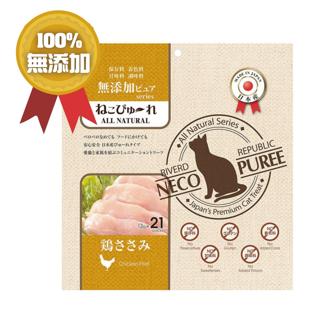 無添加系列 雞肉肉泥棒(貓用)-21枝裝 (RRNP-4172)