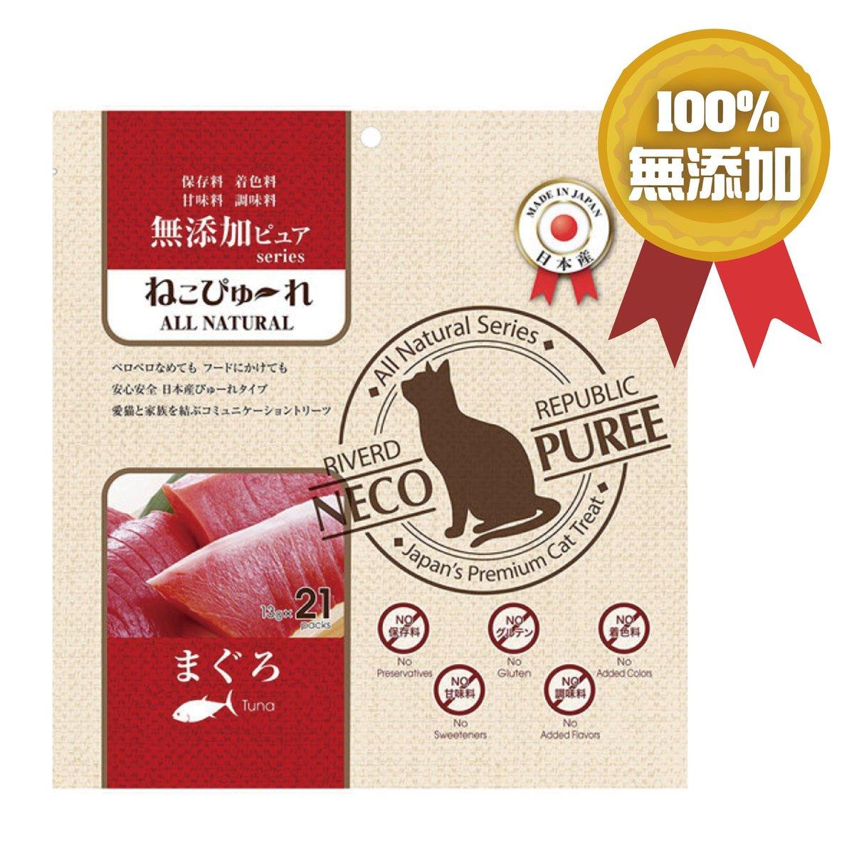 NECO PUREE All Natural series Tuna (for cats)- 21pcs RRNP-4189