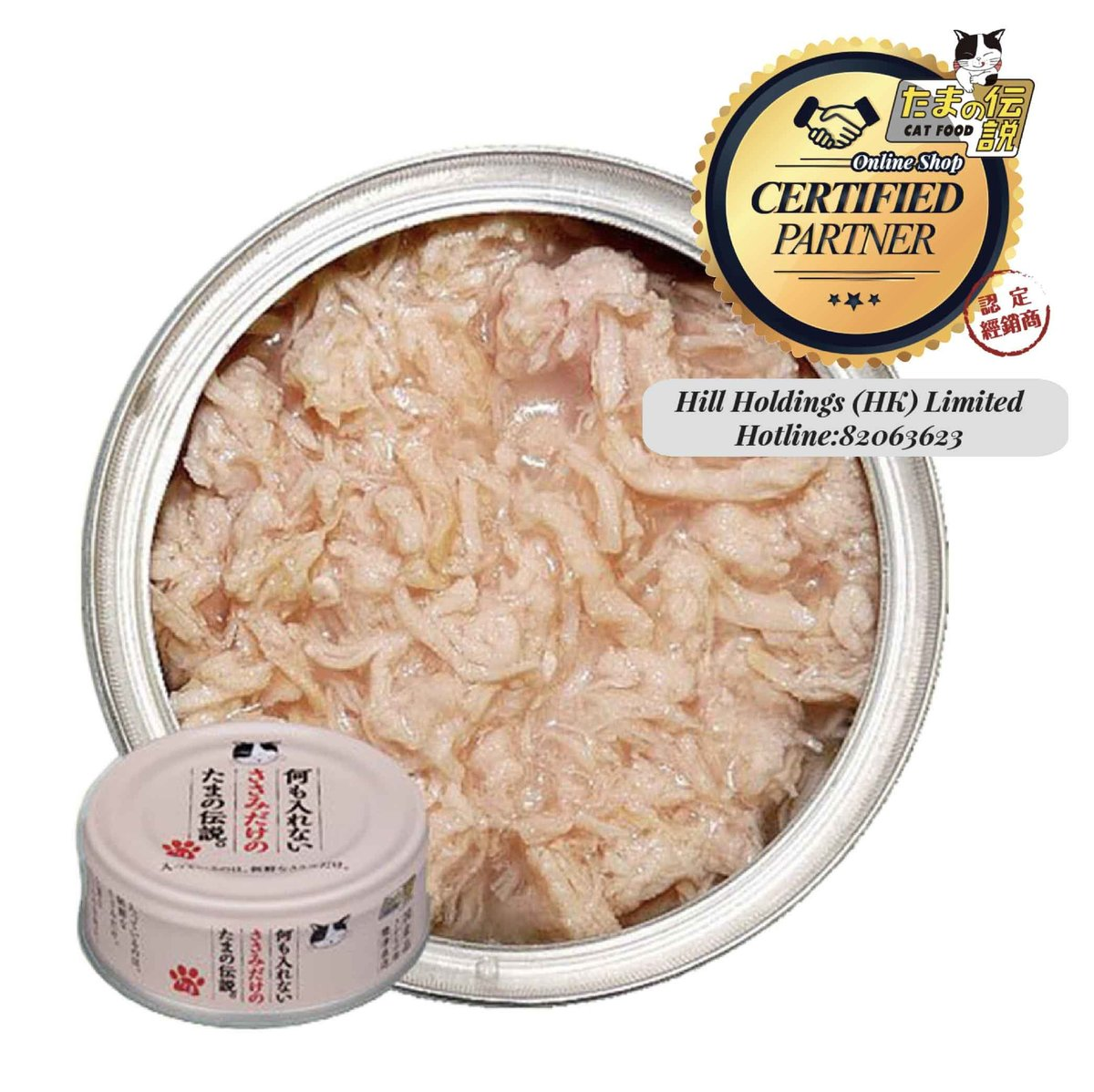 純雞胸肉 無添加貓罐 (SY-1155)