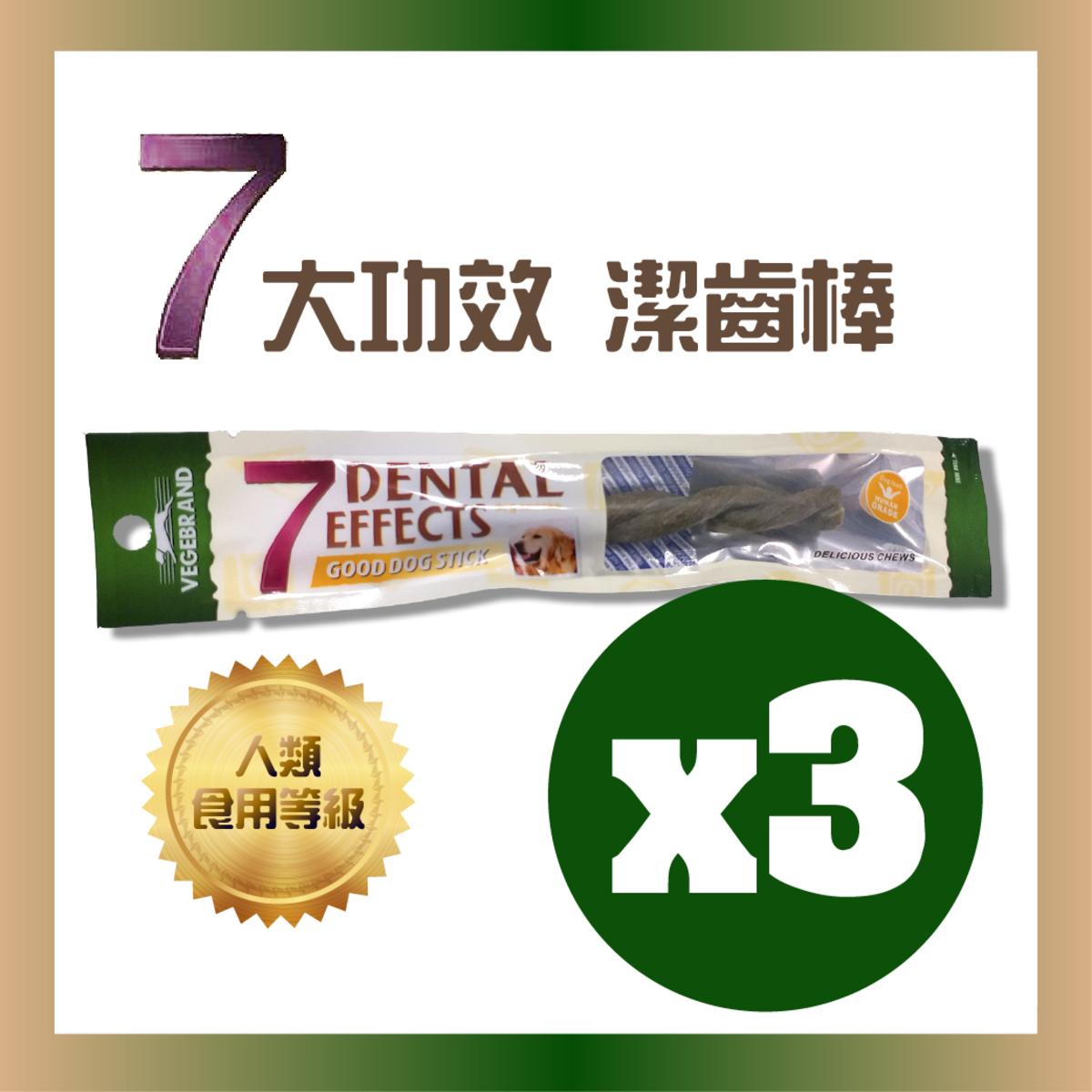 7 重高效潔齒棒 (牛油果棒) 3 枝 (VBD-1034_3)