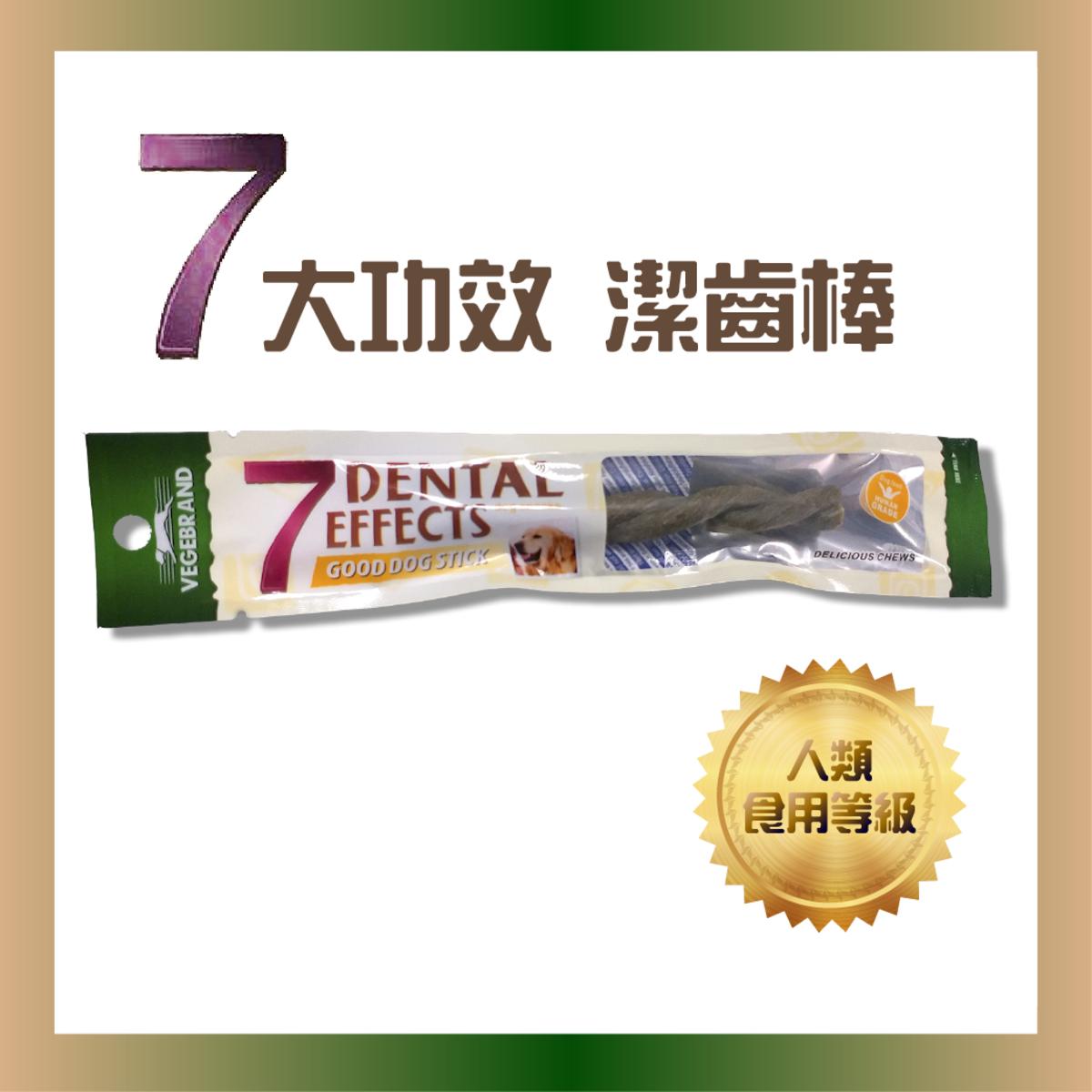 Avocado Dental Stick (VBD-1034)