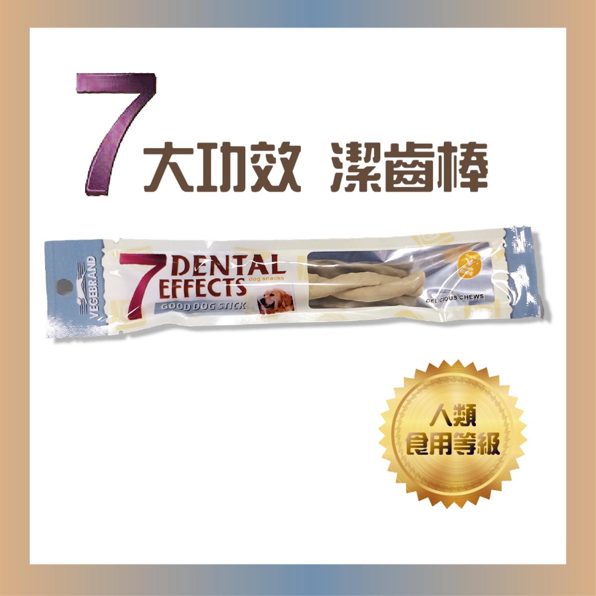 7重高效潔齒棒 (牛奶三文魚棒) (VBD-1041)