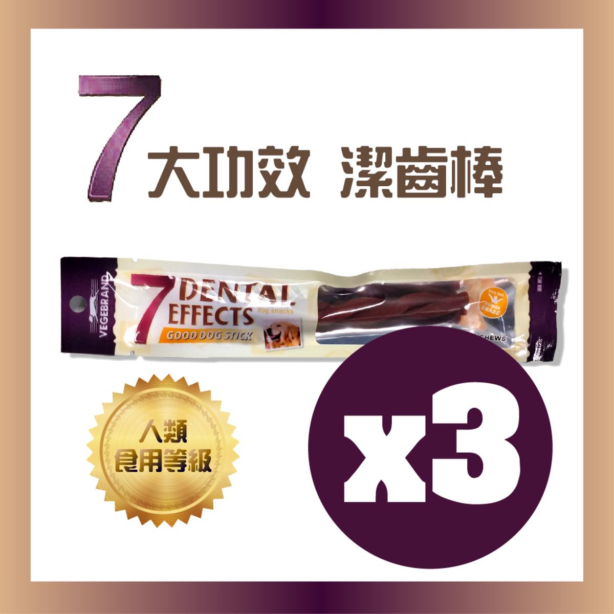 7重高效潔齒棒 (香烤牛肉棒) 3 枝 (VBD-1058_3)