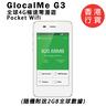 [Global 4G High Speed Roaming Pocket Wifi] GlocalMe G3 Gold (With 2GB Global Data)