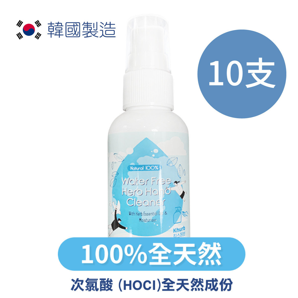 Natural 100% Water Free Herb Hand Cleaner 50ml x 10pcs