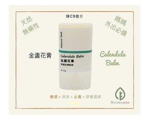 Natural Suds 舒緩皮膚敏感金盞花膏 (消炎舒緩濕疹-旋轉式唇膏筒設計) 15g