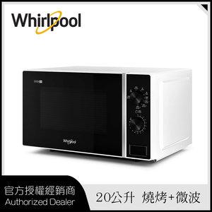 惠而浦 MG2006W 燒烤微波爐, 20公升, 微波:800瓦 & 燒烤:1000瓦 官方授權   原裝正品行貨