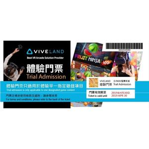VIVELAND VR 樂園單項遊戲體驗劵