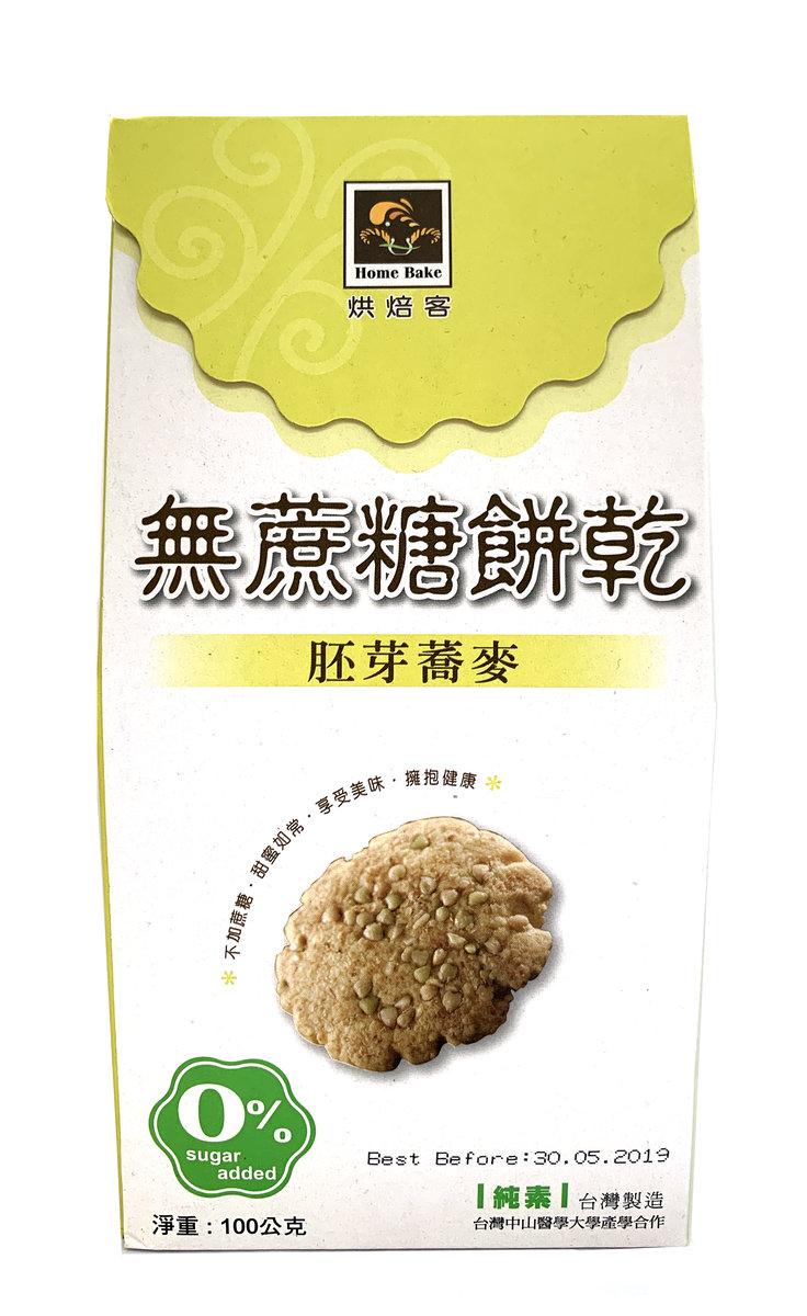 無蔗糖餅乾-胚芽蕎麥(純素)