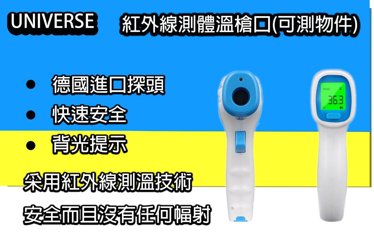 UNIVERSE 紅外線快速測溫槍(人體/物件)(1年原廠保養)