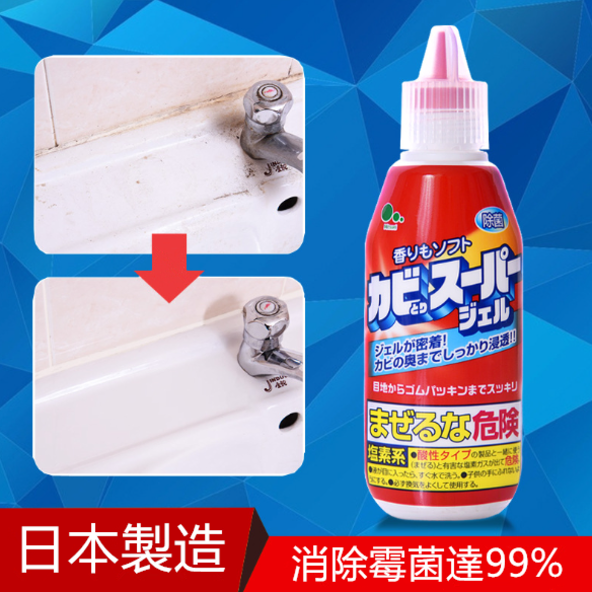 [Made in Japan] Mold Remover, can remove mold up to 99%