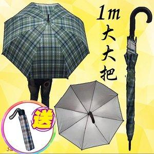 新華 大大把長雨傘(1把)