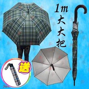 新華 [100cm]又長又大把長雨傘(1把)