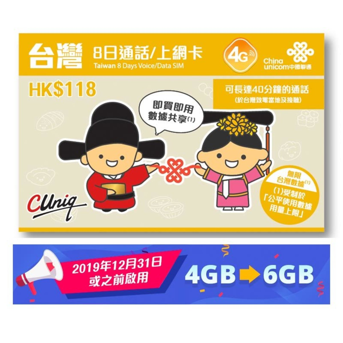 (Voice Ver.)8days Taiwan 4G/3G Unlimited Data Sim Card - Expiry Date:30/9/2020