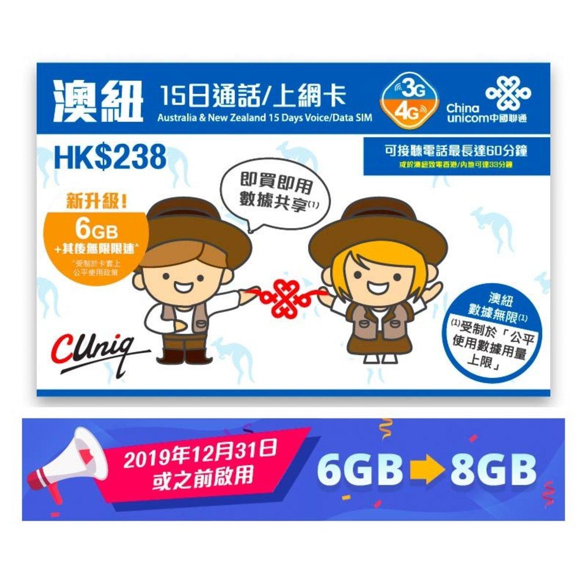 China Unicom Voice Ver 15days Australia New Zealand 4g
