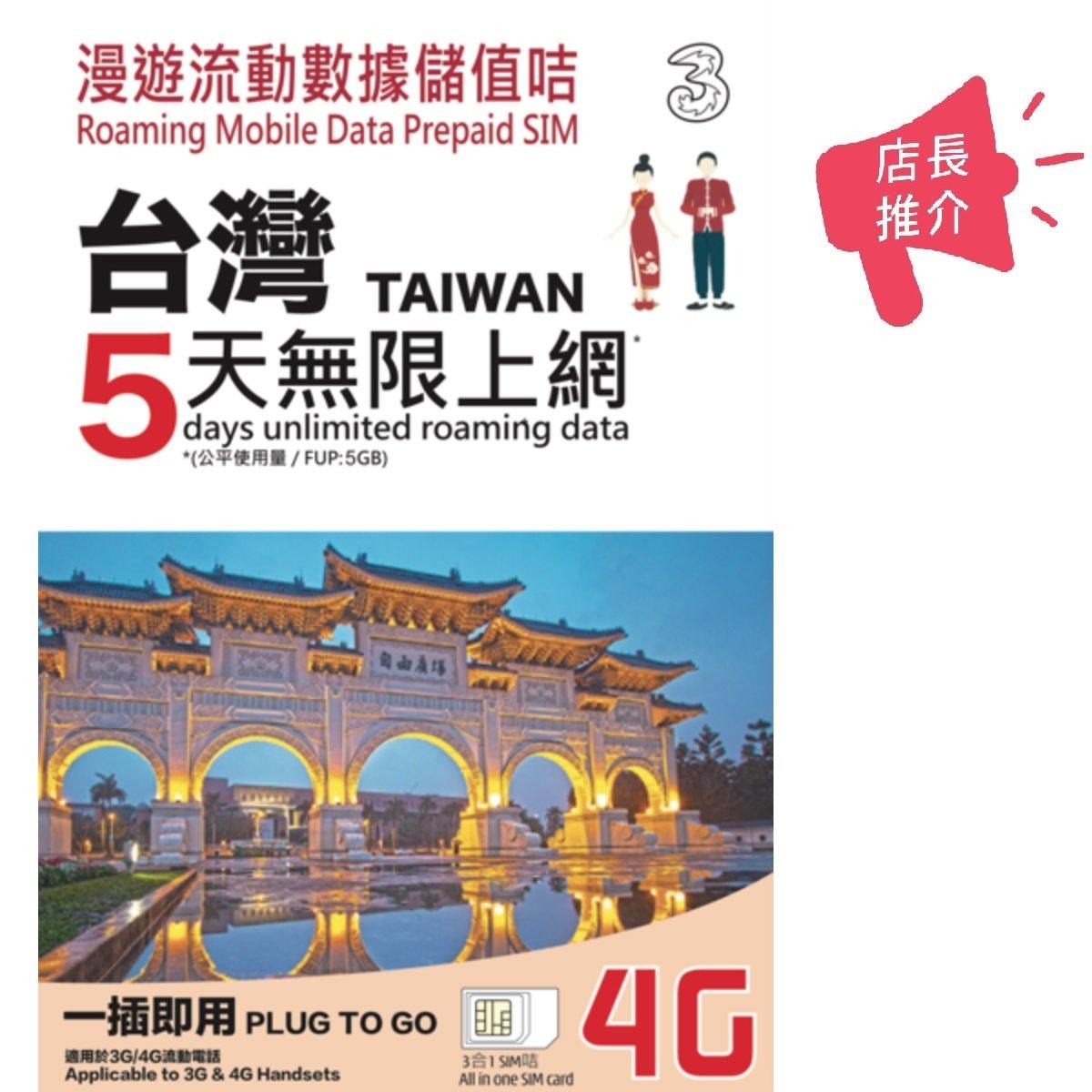 3HK 台灣5日真全速4G/3G無限上網卡數據卡Sim卡(遠傳網絡5GB高速數據) - 到期日:31/12/2020