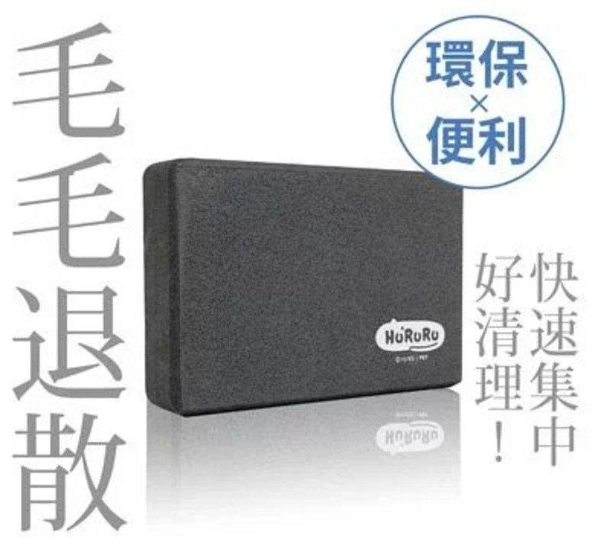 Pet Hair Removal Brick / Brush - Hururu Pet Series