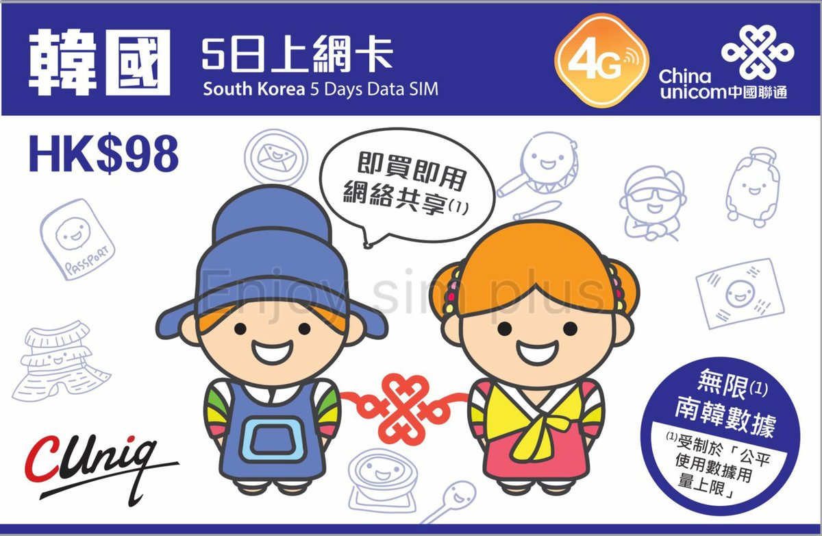 (New)5Days S. Korea 4G/3G Unlimited Data Prepaid SIM Card- Expiry Day:31/03/2020