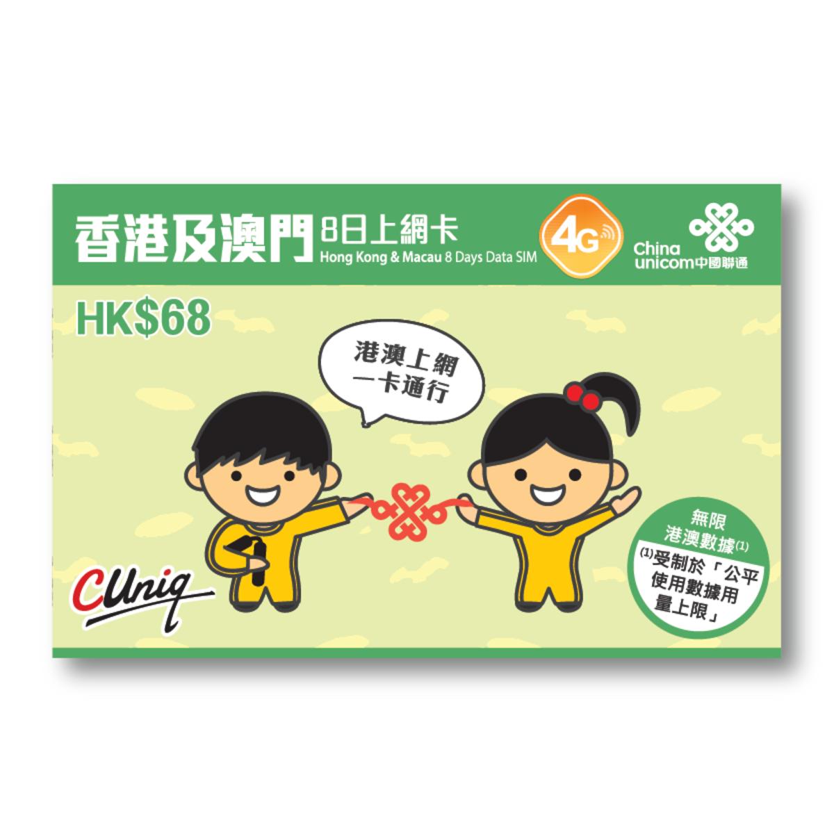 8days Hong Kong & Macau 4G/3G Data Prepaid SIM Card - Expiry Day:30/06/2020