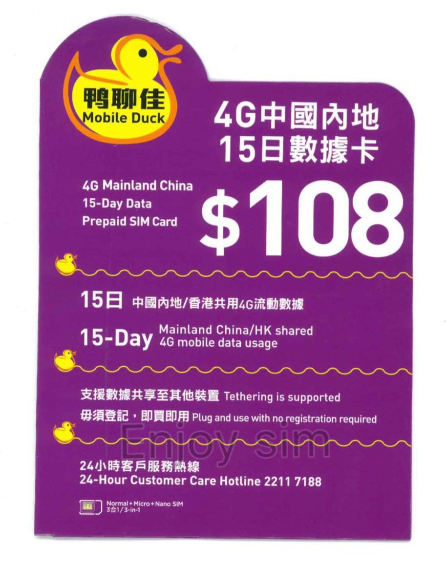 Mobile Duck x CMHK 15+1Days China & ChinaHK Unlimited Prepaid 4G LTE Data Sim Card - 31/03/2020
