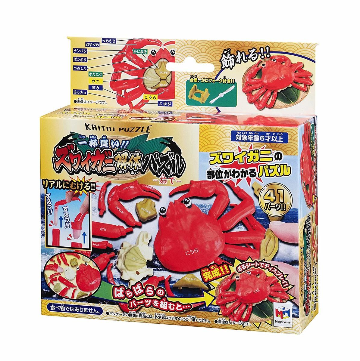 MegaHouse一杯買! 松葉蟹立體拼圖41片桌遊益智玩具