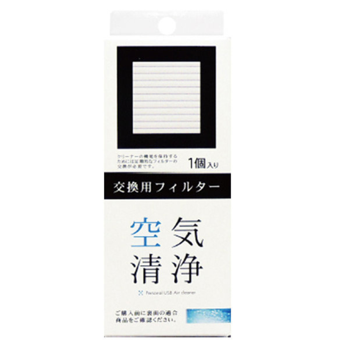 (1pcs) HEPA Filter For Topland Personal USB Air Purifier (For Models: M7070 / M7071) - M7075