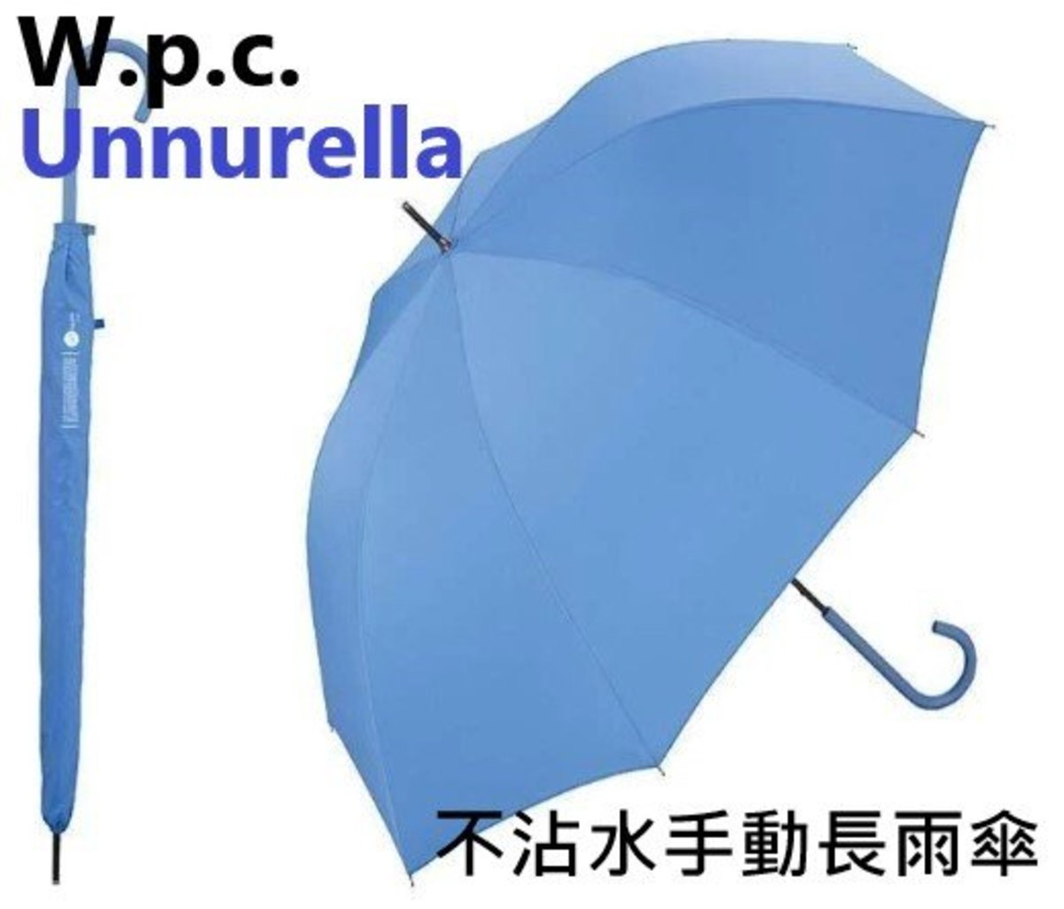 (UN-1006) Unnurella Long water resistance umbrella - Blue