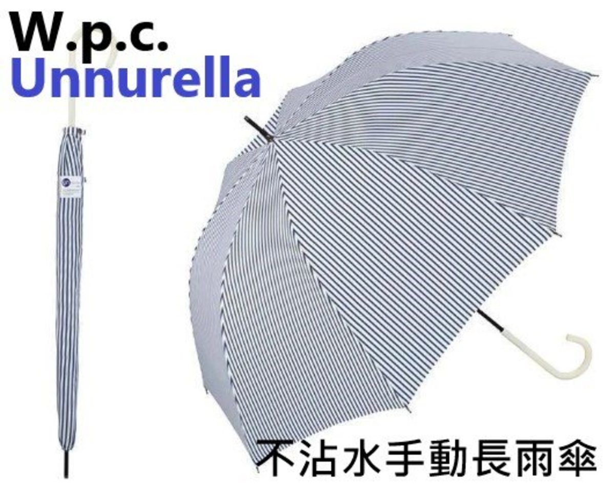 (UN-1006)Unnurella日本瞬間滴水不沾長雨傘 - 藍白直條
