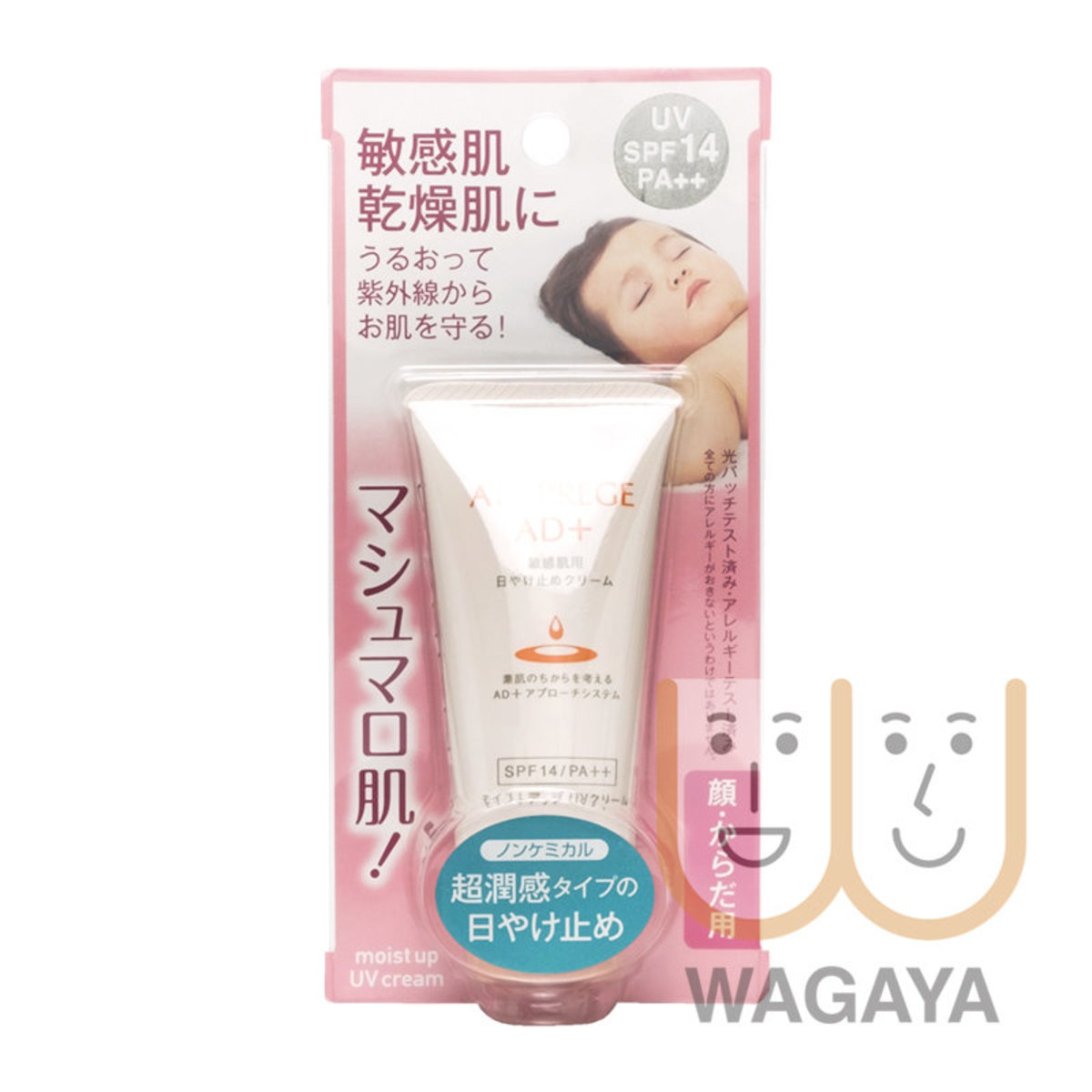 美肌防曬霜 SPF14 / PA++30g (平行進口貨品)