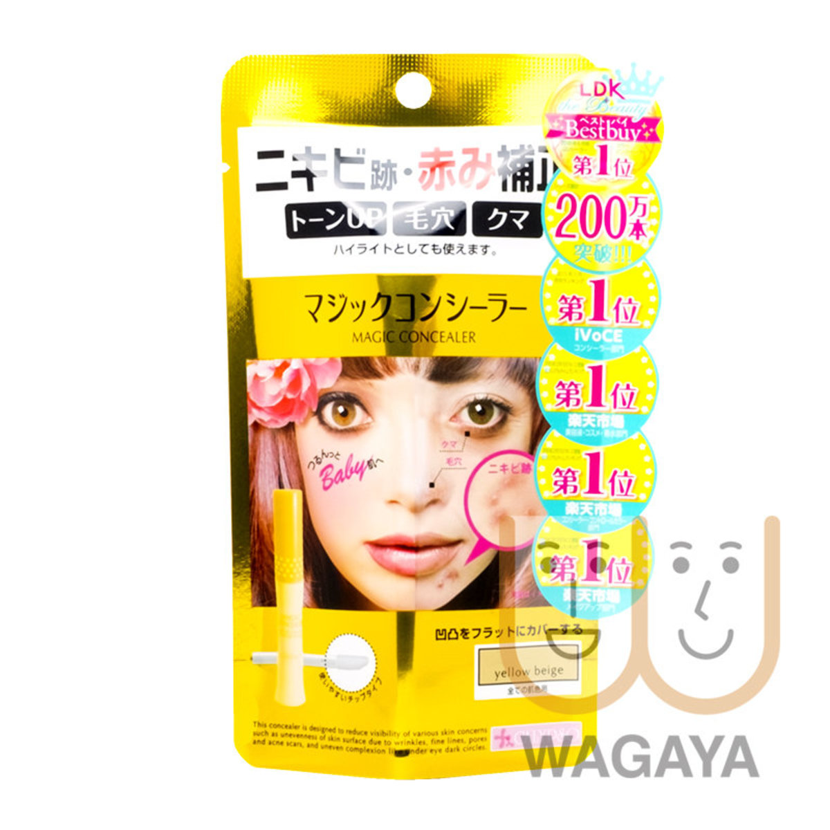 Magic Concealer 多功能魔法遮瑕膏 6g (黃色)  (平行進口貨品)