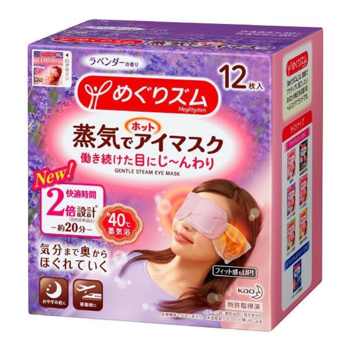 蒸氣感溫熱眼罩 (薰衣草) 12片裝 (新版)