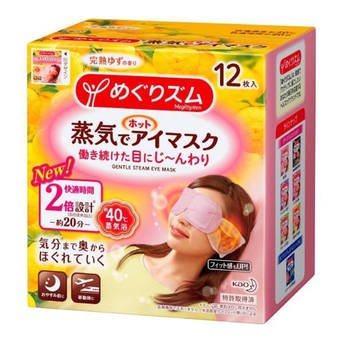 Steam eyemask Citrus x12pcs