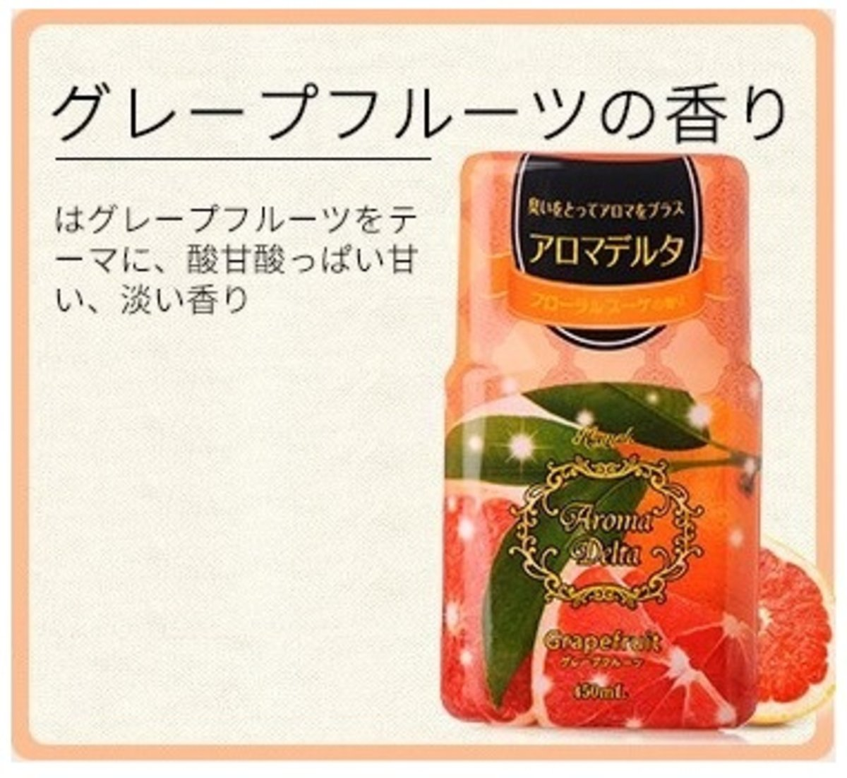 HANNAH空氣清新香薰消臭劑-葡萄柚味