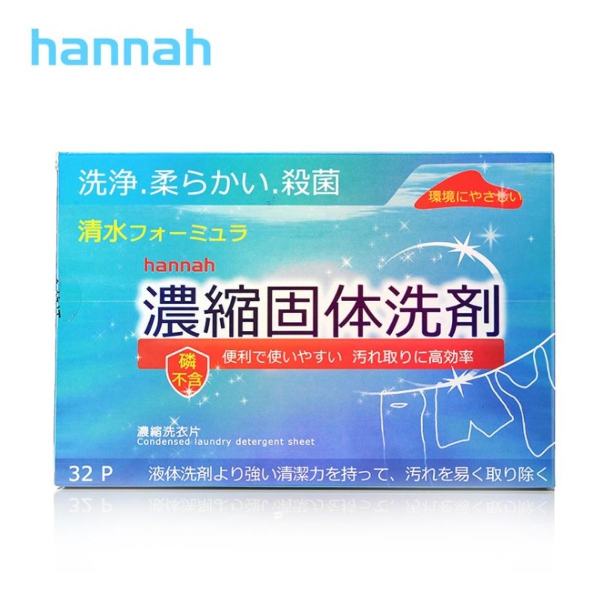 日本正品納米超濃縮洗衣片 32pcs