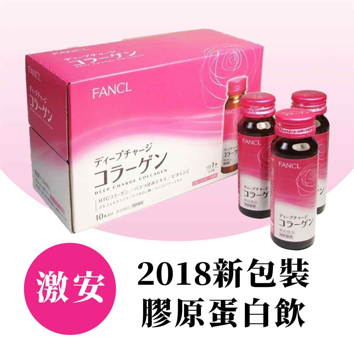 1 Box(10 bottles) HTC Deep Charge Collagen 2018 New Packaging (4908049429690)