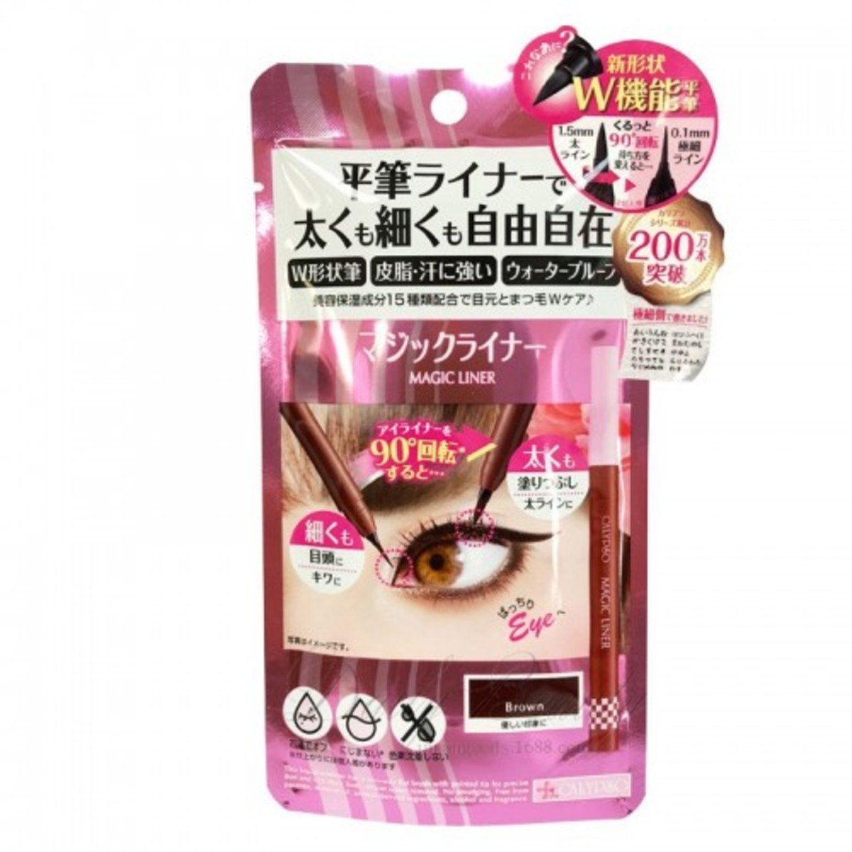 Magic Eyeliner (brown) 0.6ml (Parallel Imports Product)
