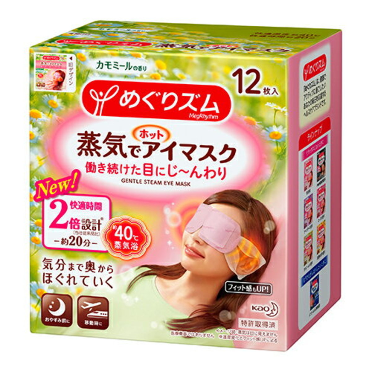 MegRhythm Steam Eye Mask - Ginger Aroma (Chamomile) 12pcs/Box