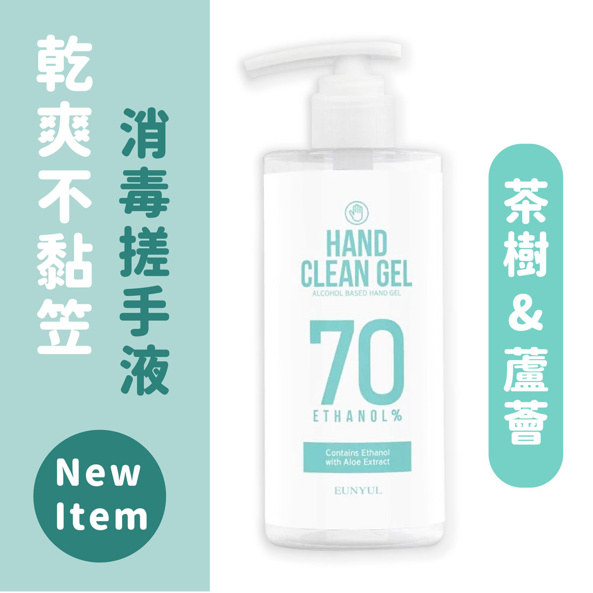 70%Alcohol Aloe Hand Clean Gel 300ml (white)(Parallel Imports Product)