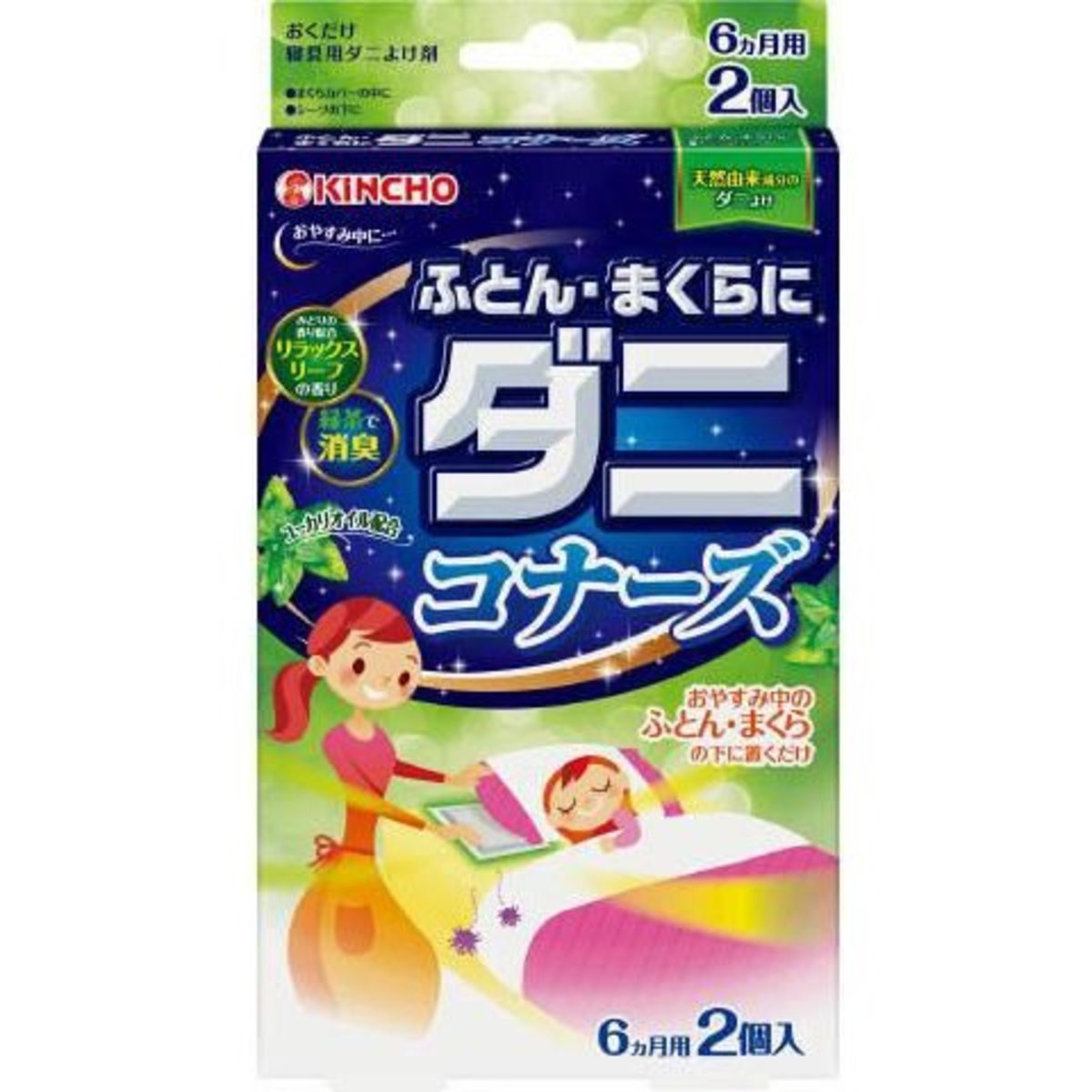 Japanese natural fragrance ingredients foliage flooding mites pads (Quilt use) (543805)