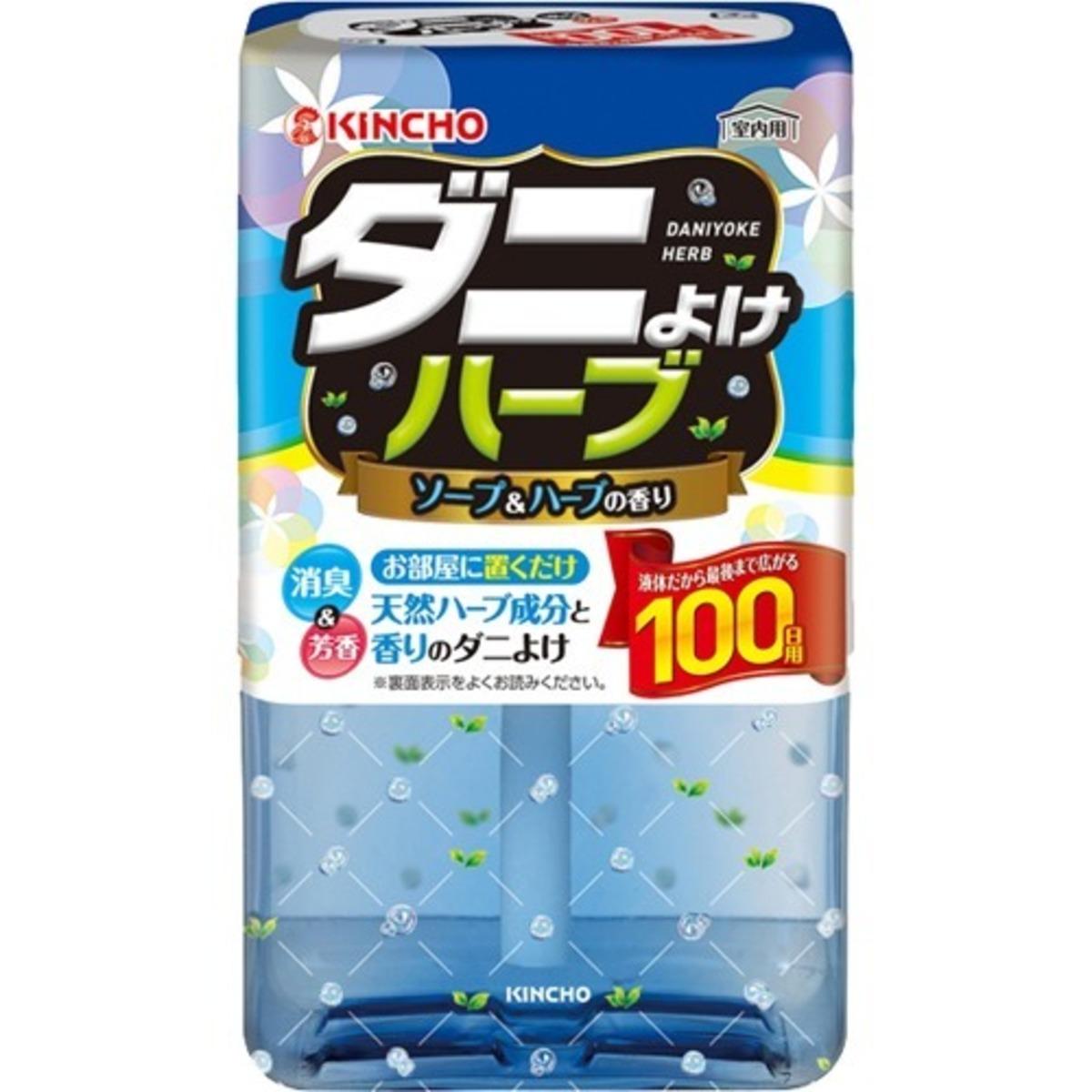 Japanese natural vanilla soap drive mite freshener (545526)
