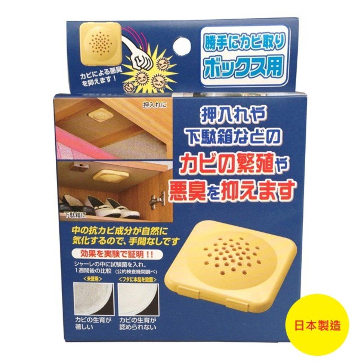 家居長效防霉防臭盒(062259)(平行進口產品)