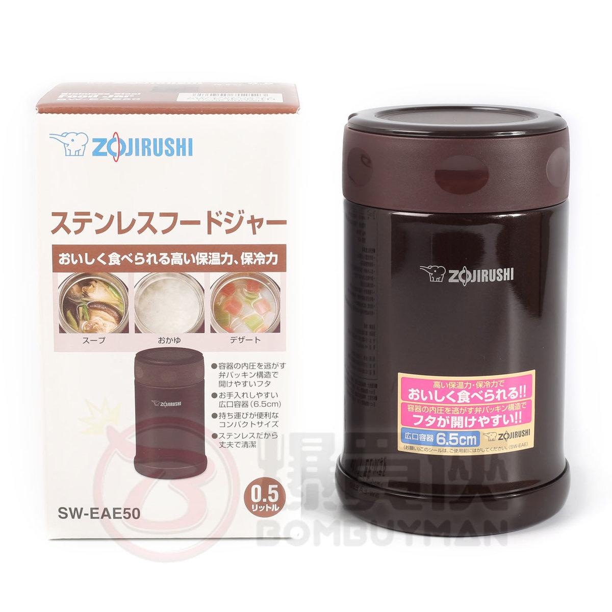 0.5L不銹鋼燜燒杯SW-EAE50TD 深緋色(平行進口貨品)
