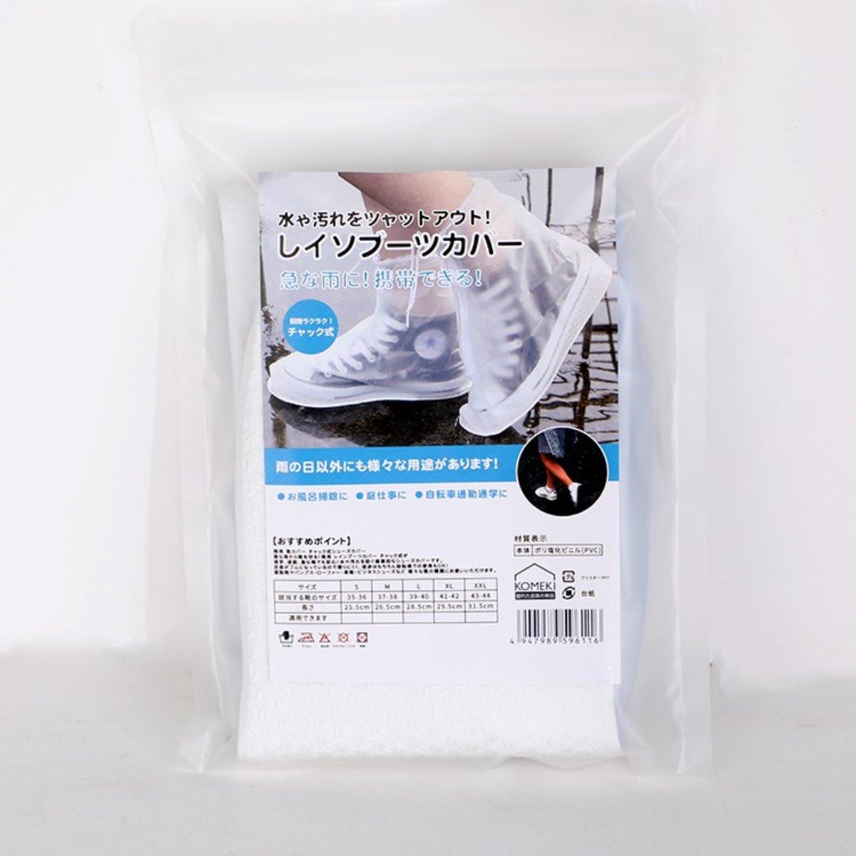 日本KOMEKI.9611.防雨鞋套 男女通用款 [Size XXXL 44-46]