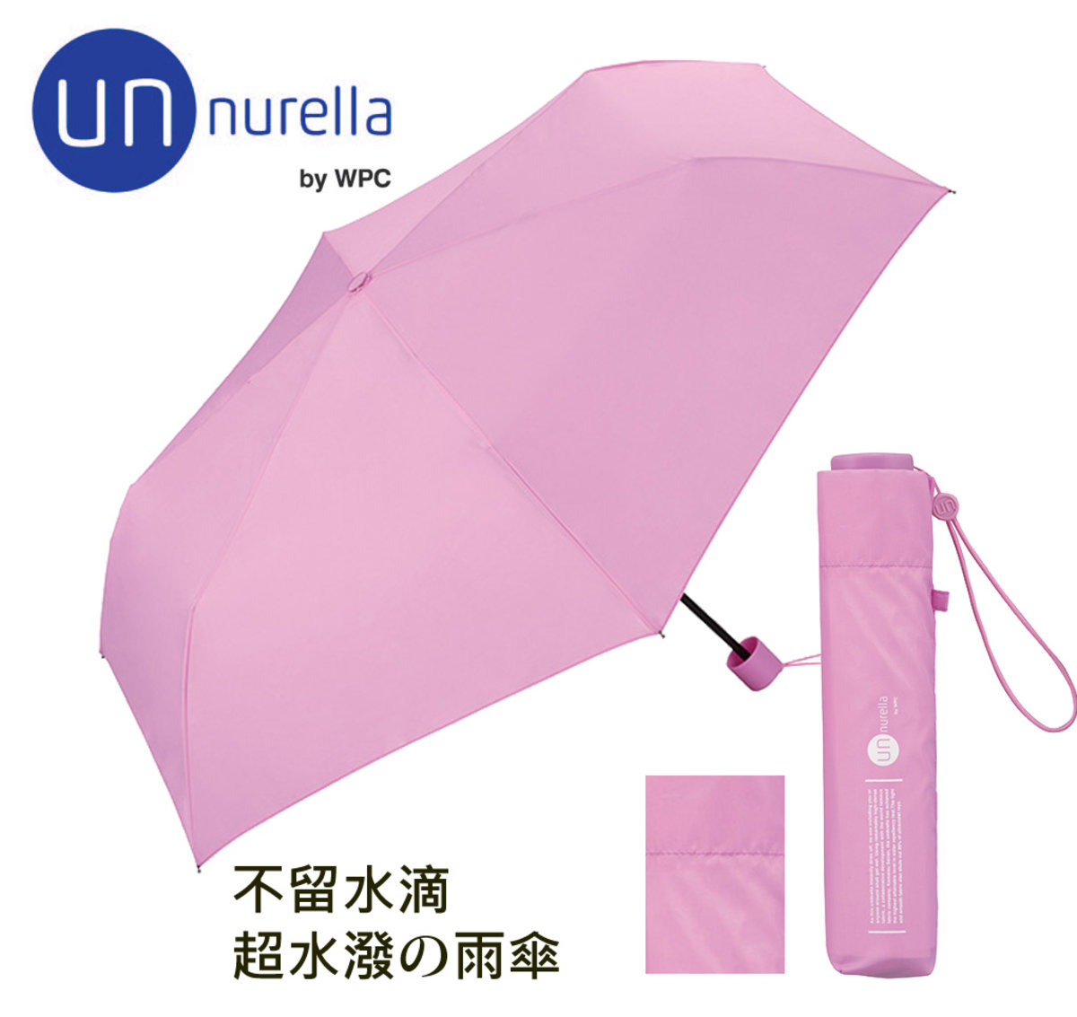Clear all rain drop in a second ‧ Umbrella specialist from Japan - Unnurella by WPC UN-106-PK Folding Umbrella