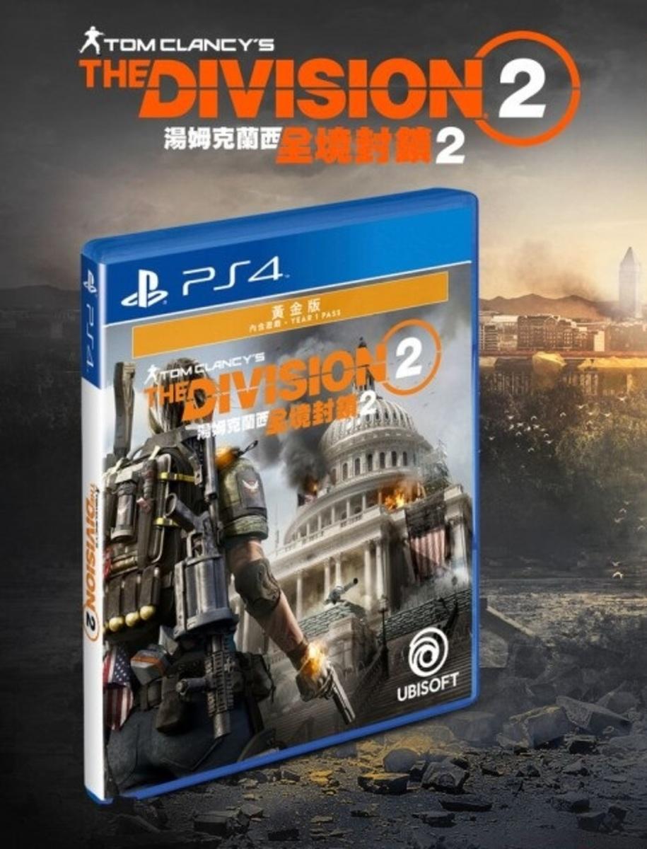 PS4 遊戲 - DIVISION 2《全境封鎖2》黃金版 (中英合)  [3月12日特快送貨]