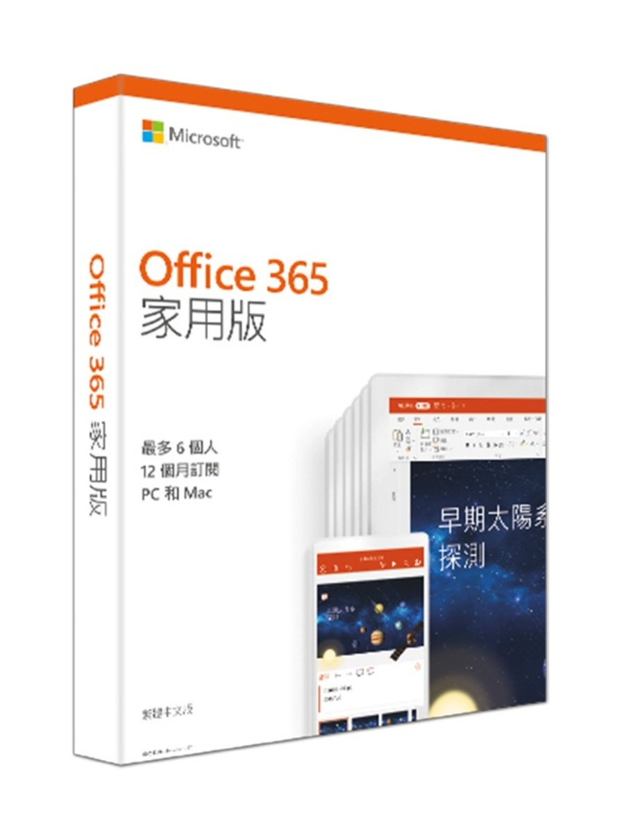 Office 365 家用版(中英文版) (原裝行貨)(6個用戶一年版 / 兼容PC & Mac)