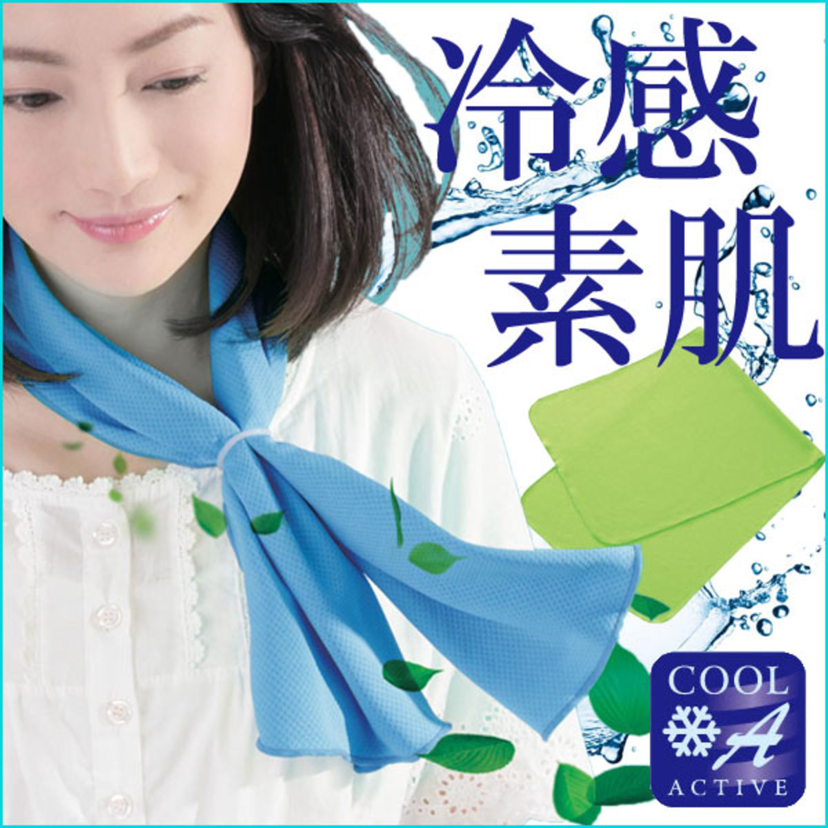 Cool and cool cold towel - blue / green