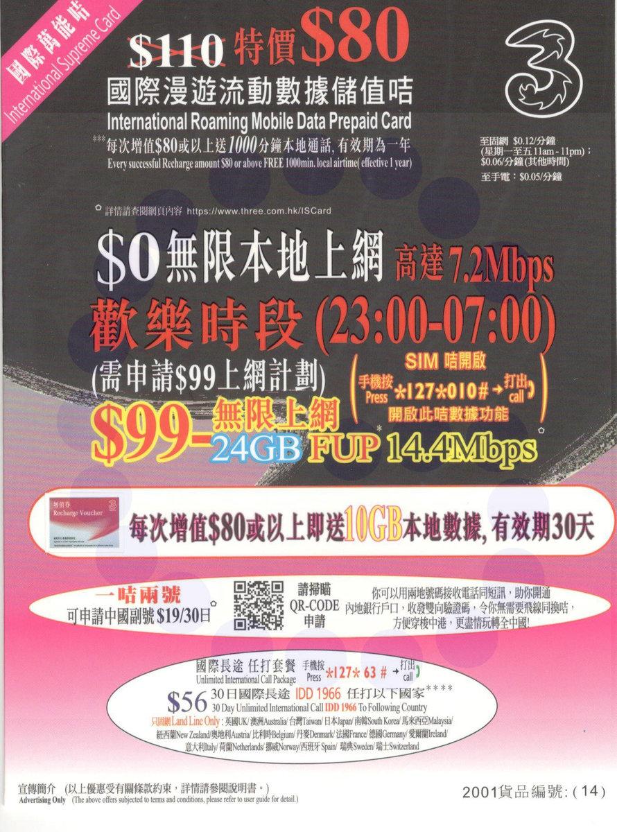 3HK 香港 30日 4G LTE 24GB 無限數據 1000分鐘 電話卡 上網卡 數據卡 SIM 及通話卡