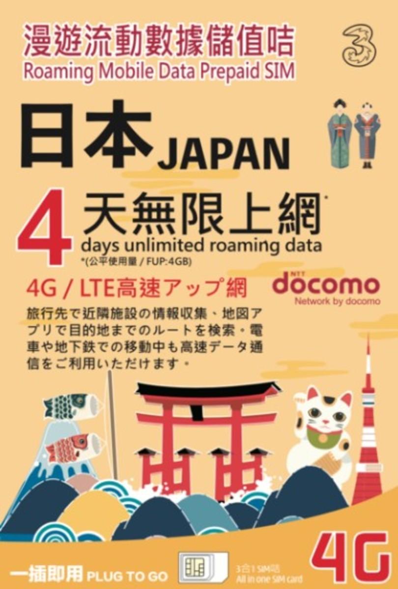 日本 4日 4G LTE 無限使用 電話卡 上網卡 數據卡 SIM 卡